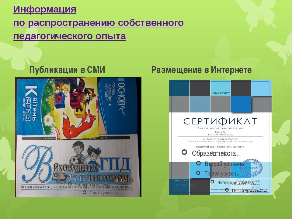 Информация по распространению собственного педагогического опыта Публикации в...