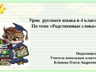 Урок русского языка в 4 классе По теме «Родственные слова» Подготовила Учите