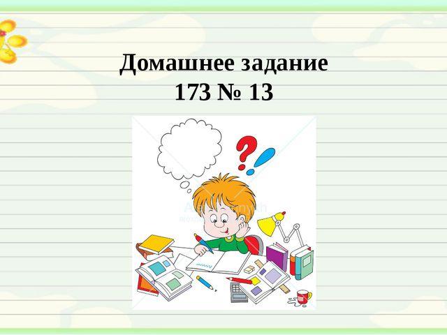 Домашнее задание 173 № 13
