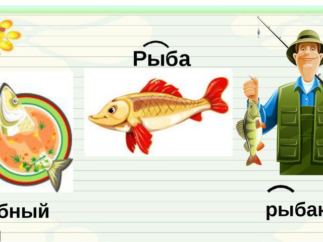 ,00 Рыба рыбак рыбный суп
