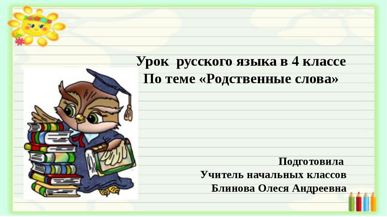 Урок русского языка в 4 классе По теме «Родственные слова» Подготовила Учите...