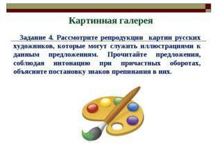 Задание 4. Рассмотрите репродукции картин русских художников, которые могут с
