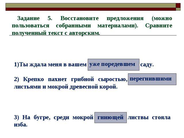 Задание 5. Восстановите предложения (можно пользоваться собранными материалам...