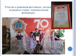 Участие в районном фестивале детского эстрадного танца «танцевальный фейерверк»