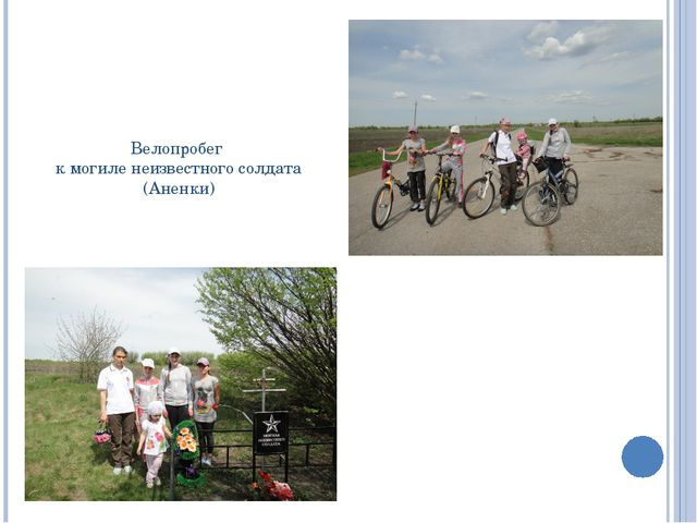 Велопробег к могиле неизвестного солдата (Аненки)