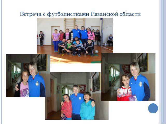 Встреча с футболистками Рязанской области