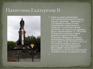 Одна из самых интересных достопримечательностей нашего города- памятник Екате