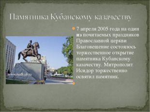 7 апреля 2005 года на один из почитаемых праздников Православной церкви Благо