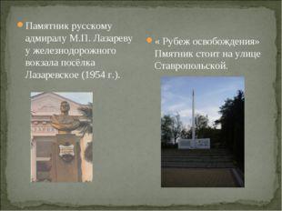 Памятник русскому адмиралу М.П. Лазареву у железнодорожного вокзала посёлка Л