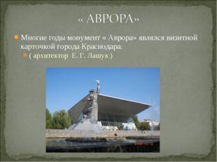 Многие годы монумент « Аврора» являлся визитной карточкой города Краснодара.