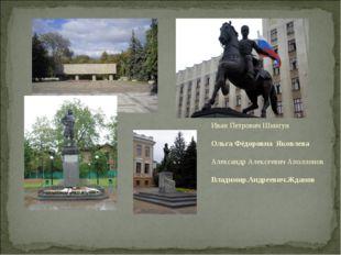 Иван Петрович Шмагун Ольга Фёдоровна Яковлева Александр Алексеевич Аполлонов
