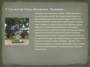 Скульптор Ольга Фёдоровна Яковлева Памятник Илье Ефимовичу Репину, 1993г.Нахо