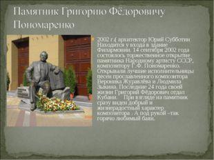 2002 г.( архитектор Юрий Субботин Находится у входа в здание Филармонии. 14 с