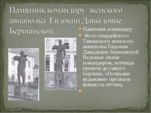 Памятник командиру 46-го гвардейского Таманского женского авиаполка Евдокии Д