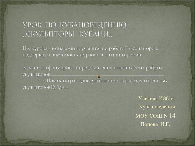 Учитель ИЗО и Кубановедения МОУ СОШ N 14 Попова И.Г.