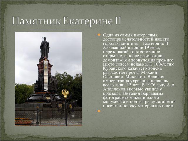 Одна из самых интересных достопримечательностей нашего города- памятник Екате...