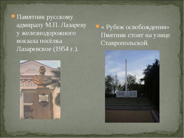 Памятник русскому адмиралу М.П. Лазареву у железнодорожного вокзала посёлка Л...