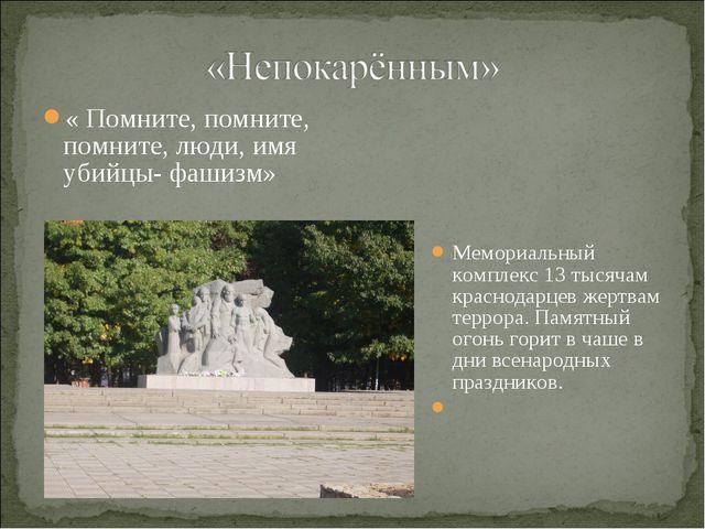 « Помните, помните, помните, люди, имя убийцы- фашизм» Мемориальный комплекс...