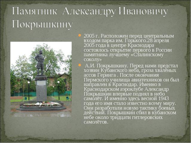 2005 г. Расположен перед центральным входом парка им. Горького.28 апреля 2005...