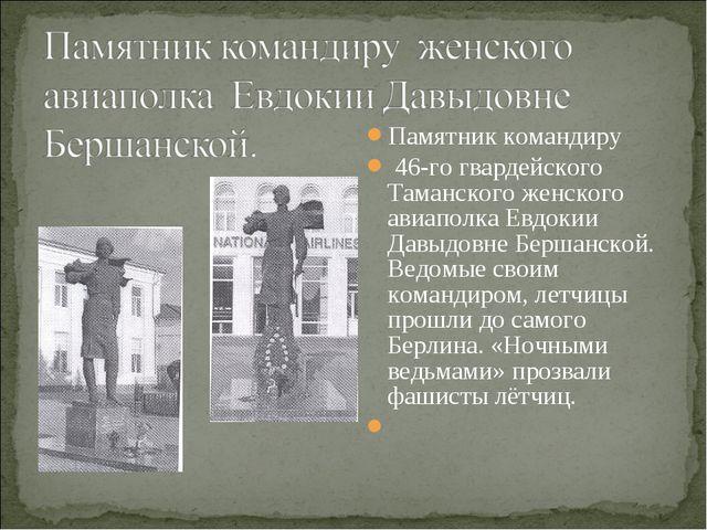 Памятник командиру 46-го гвардейского Таманского женского авиаполка Евдокии Д...