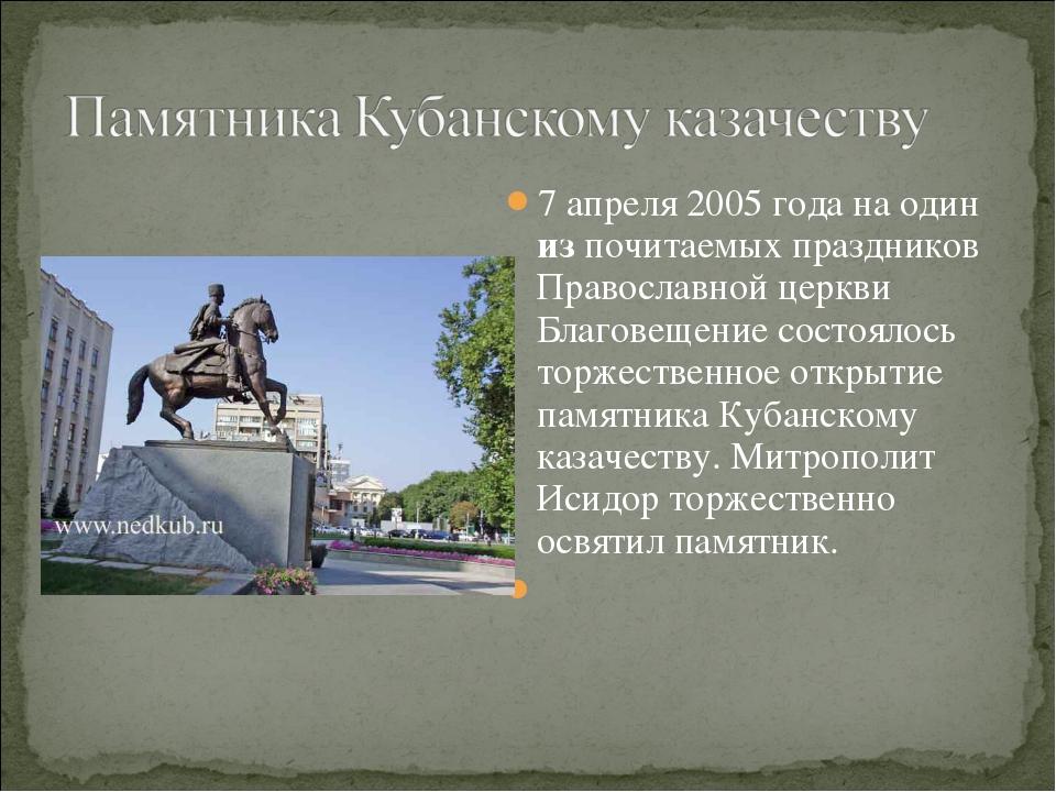 7 апреля 2005 года на один из почитаемых праздников Православной церкви Благо...