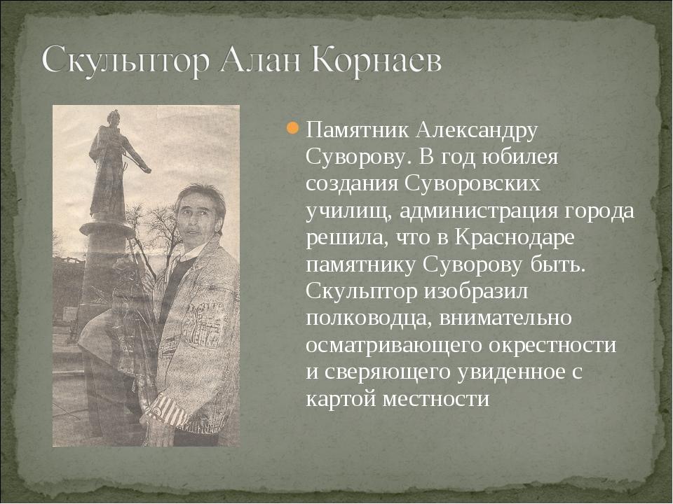 Памятник Александру Суворову. В год юбилея создания Суворовских училищ, админ...
