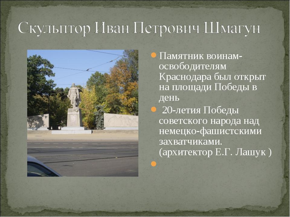 Памятник воинам-освободителям Краснодара был открыт на площади Победы в день...