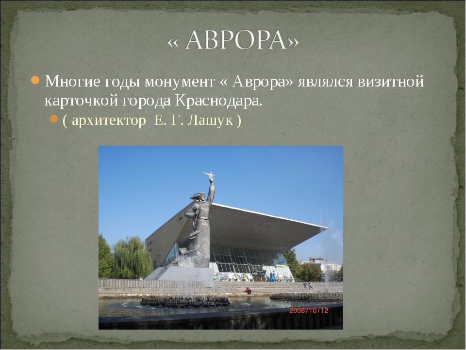 Многие годы монумент « Аврора» являлся визитной карточкой города Краснодара....