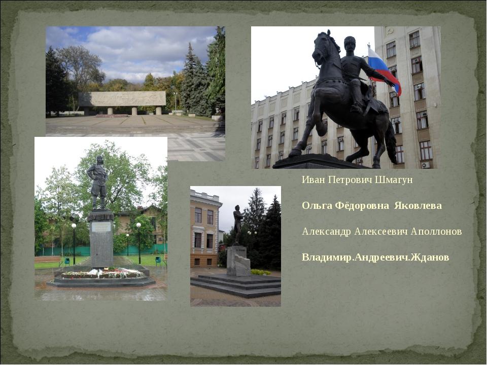 Иван Петрович Шмагун Ольга Фёдоровна Яковлева Александр Алексеевич Аполлонов...