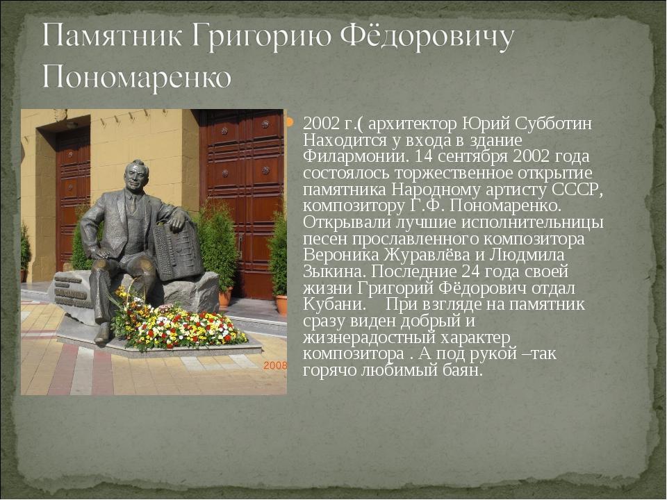 2002 г.( архитектор Юрий Субботин Находится у входа в здание Филармонии. 14 с...