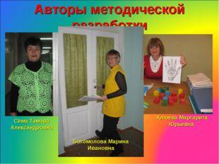 Авторы методической разработки Сёма Тамара Александровна Богомолова Марина Ив