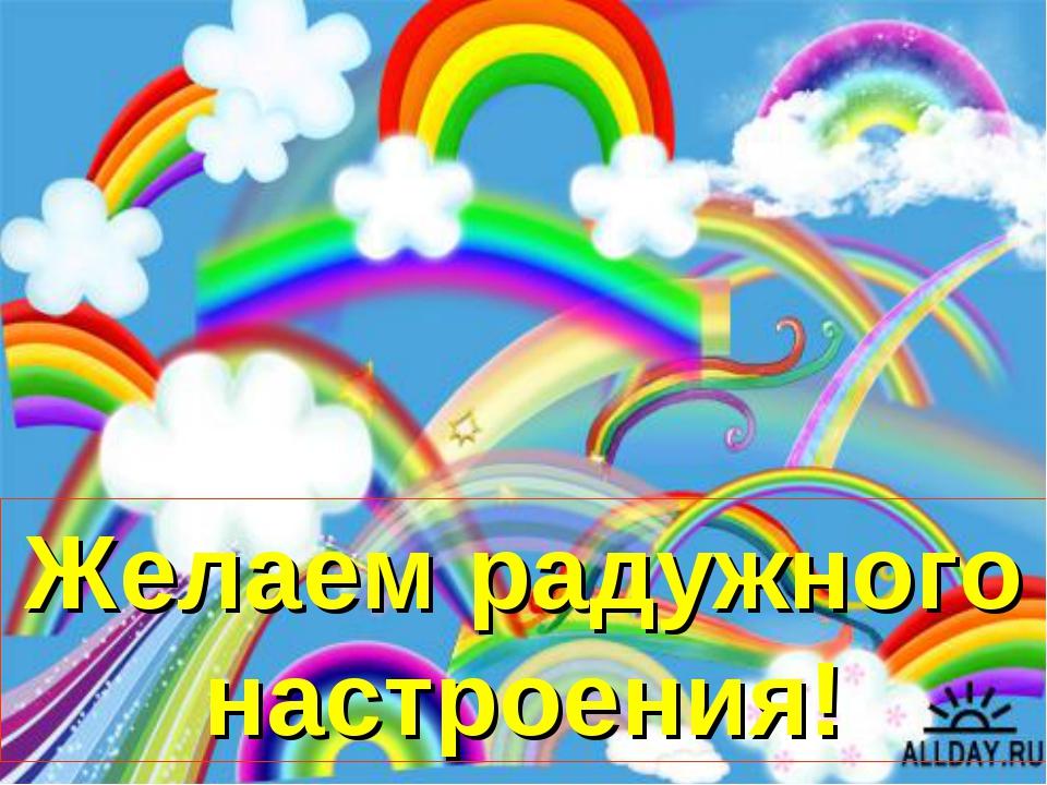 Желаем радужного настроения!