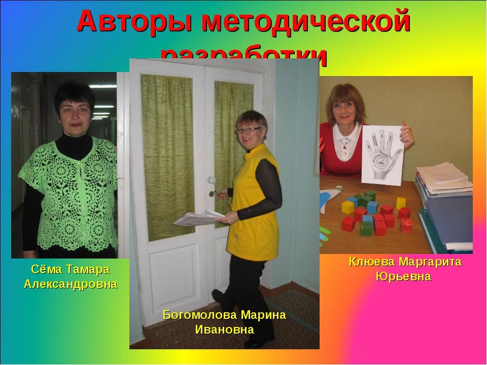 Авторы методической разработки Сёма Тамара Александровна Богомолова Марина Ив...