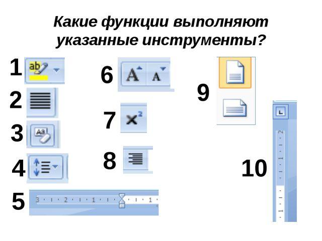 Какие функции выполняют указанные инструменты? 1 2 3 4 6 8 5 9 7 10