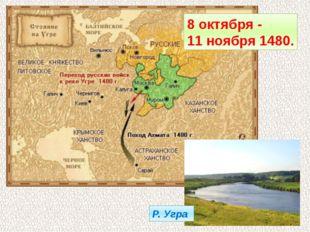8 октября - 11 ноября 1480. Р. Угра