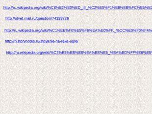 http://ru.wikipedia.org/wiki/%C8%E2%E0%ED_III_%C2%E0%F1%E8%EB%FC%E5%E2%E8%F7