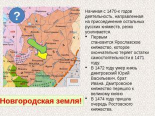 ? Новгородская земля! Начиная с 1470-х годов деятельность, направленная на п
