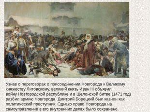 Узнав о переговорах о присоединении Новгорода к Великому княжеству Литовскому
