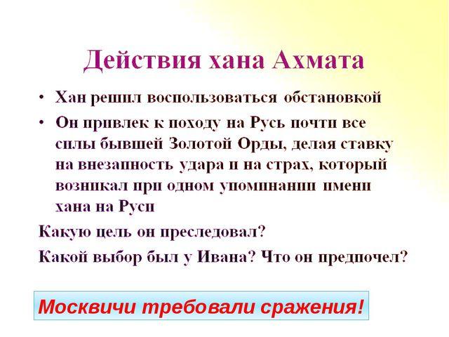 Москвичи требовали сражения!