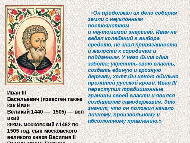 «Он продолжал их дело собирая земли с неуклонным постоянством и неутомимой...