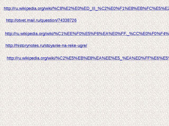http://ru.wikipedia.org/wiki/%C8%E2%E0%ED_III_%C2%E0%F1%E8%EB%FC%E5%E2%E8%F7...