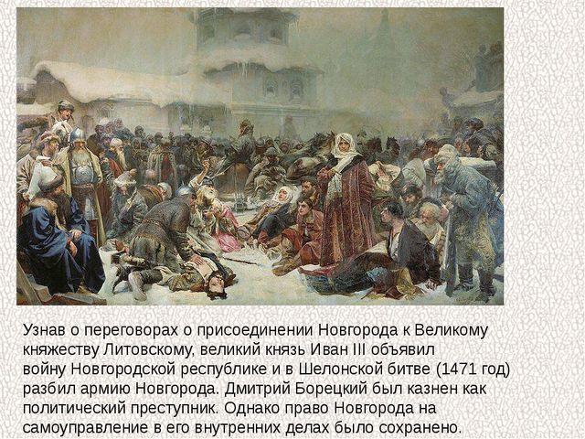 Узнав о переговорах о присоединении Новгорода к Великому княжеству Литовскому...