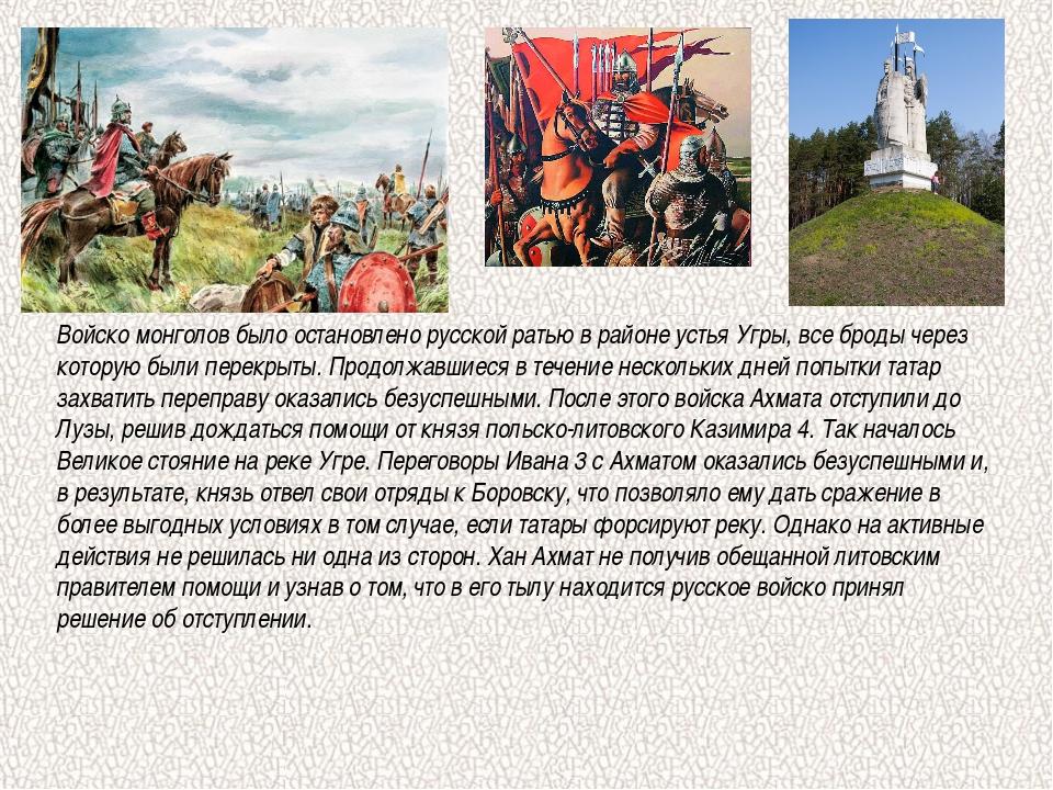 Войско монголов было остановлено русской ратью в районе устья Угры, все броды...