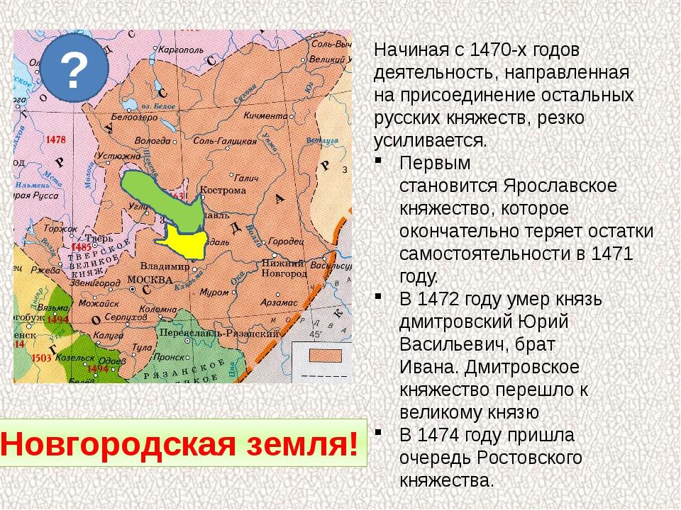? Новгородская земля! Начиная с 1470-х годов деятельность, направленная на п...