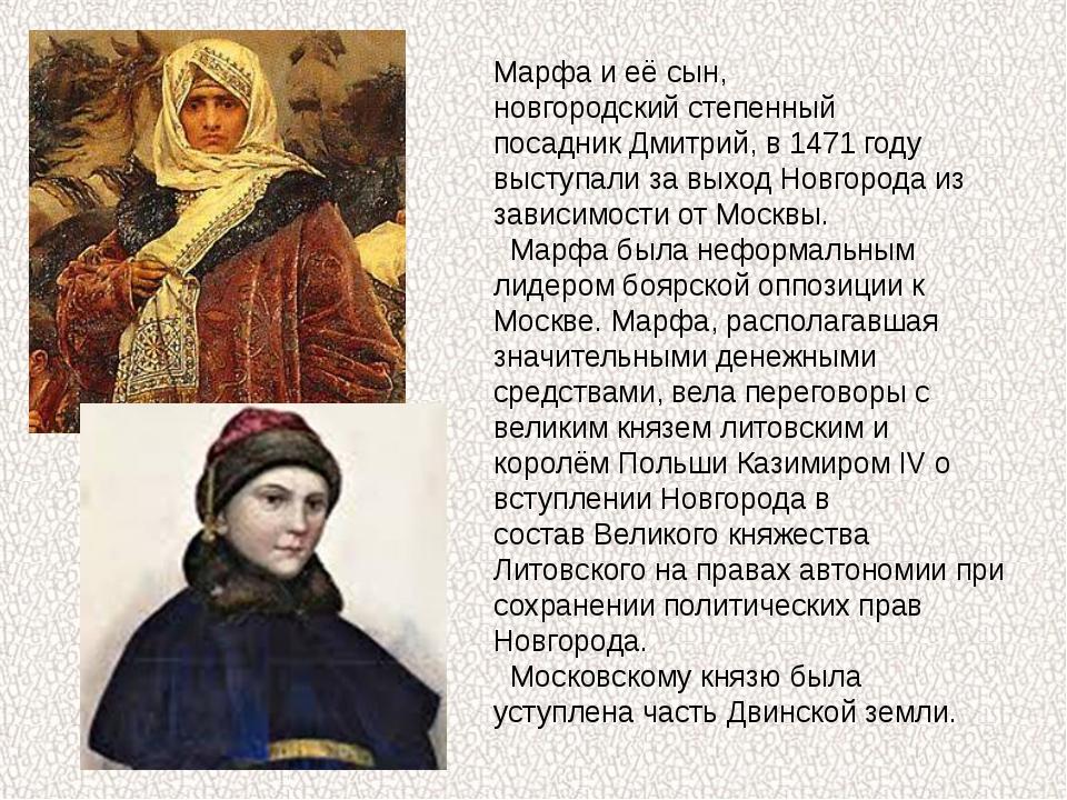 Марфа и её сын, новгородскийстепенный посадникДмитрий, в1471 году выступал...