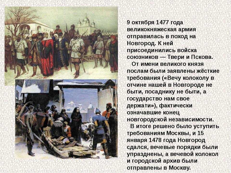 9 октября1477 года великокняжеская армия отправилась в поход на Новгород. К...