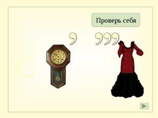 К = Ь Бельё Проверь себя