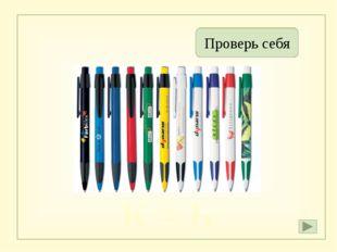 Гвоздики http://lenagold.ru/fon/clipart/g/gvoz/gvozd19.jpg Шар http://lenagol