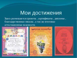 Мои достижения Здесь размещаются грамоты , сертификаты , дипломы , благодарс