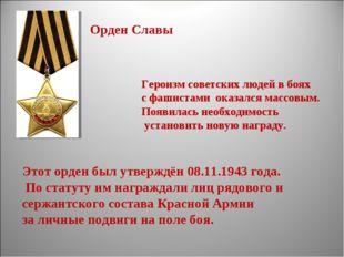 Героизм советских людей в боях с фашистами оказался массовым. Появилась необ